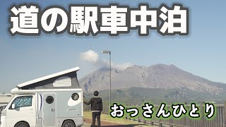 軽キャンピングカーと車中泊旅【道の駅たるみず】