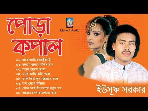 Pora kopal | Bangla Baul Song | Yusuf Sorkar | Ful Album Song