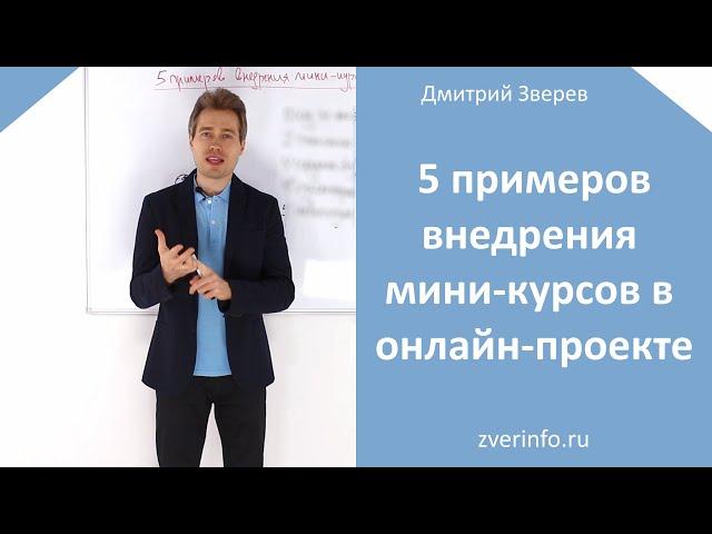 5 примеров внедрения мини курсов в онлайн-проекте
