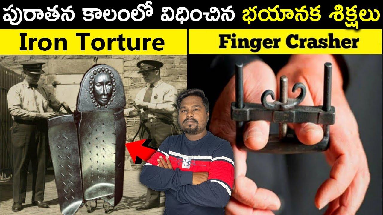 అత్యంత భయానక శిక్షలు | Weird Punishments in History | Interesting Facts | Telugu Brain