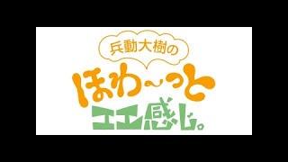出演:兵動大樹、宇野ひろみ、小泉エリ ゲスト:後藤ひろひと. 出演:兵...
