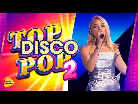 Инна Маликова / Новые Самоцветы - Синий иней / One Way Ticket - Top Disco Pop 2, 2017 Live Full HD