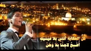 أغنية المصالحة الفلسطينية للنجم الفلسطيني محمد عساف