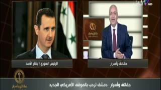 حقائق وأسرار - أمريكا تتراجع عن موقفها من الرئيس السوري بشار الأسد