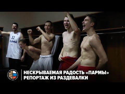 Нескрываемая радость «Пармы» / Репортаж из раздевалки