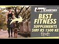 BEST BODYBUILDING SUPPLEMENTS Under Rs 1500 in HINDI | Best BUDGET Supplements for Indian Boys