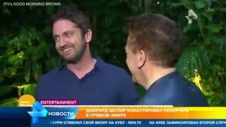 Голивудский актер Джерард Батлер нокаутировал репортера в прямом эфире