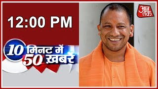 10 Minute 50 Khabrien CM Yogi Adityanath Attends Sant Sammelan In UP