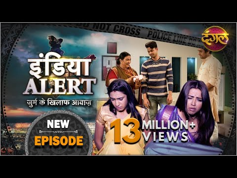 India Alert || New Episode 158 || Bahuon Ka Sauda ( बहुओं का सौदा   ) || इंडिया अलर्ट Dangal TV