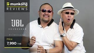 รีวิว : ลำโพง JBL Soundgear