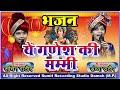 Ganesh Ki Mummy // Dj Remix // Ganesh Bhajan // Sachin Sandhya Rathore // Damoh [M.P.]