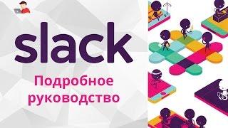 Slack. Докладне керівництво