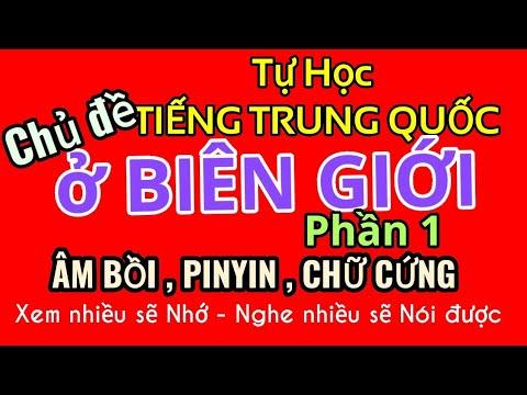 Học Tiếng Trung Bồi quá dễ| Chủ đề: Ở BIÊN GIỚI – PHẦN 1