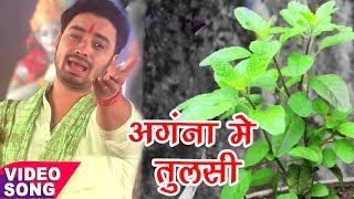 अंगना में तुलसी - Angana Me Tulsi - Prabhu Bhakti - Sanjeev Mishra - Bhojpuri Bhakti Bhajan 2017 new