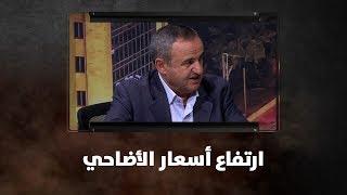 د. صلاح الطراونة وزعل الكواليت - ارتفاع أسعار الأضاحي