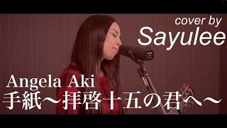 手紙〜拝啓十五の君へ〜(アンジェラアキ) Cover by Sayulee 2015年1月14...