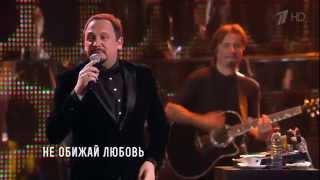 Стас Михайлов - Не обижай любовь (HD 1080) Концерт Джокер. Эфир от 06.06.2015