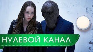 НУЛЕВОЙ КАНАЛ // Сериалы ужасы