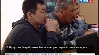 В Иркутске безработных бесплатно учат профессии сварщика