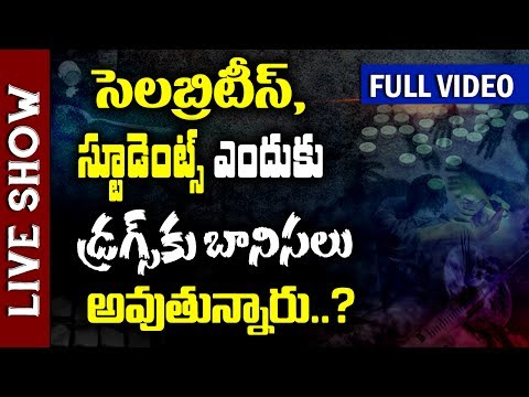 Drugs Issue : Why Tollywood Celebrities and Students Addicted to Drugs? || Live show Full Video