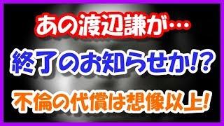 【悲報】渡辺謙さん終了のお知らせ・・・ 不倫の代償は大きかった・・・...