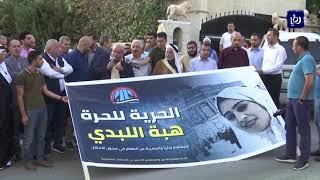 وقفة تضامنية مع هبة اللبدي الأسيرة الأردنية لدى الاحتلال (7/10/2019)