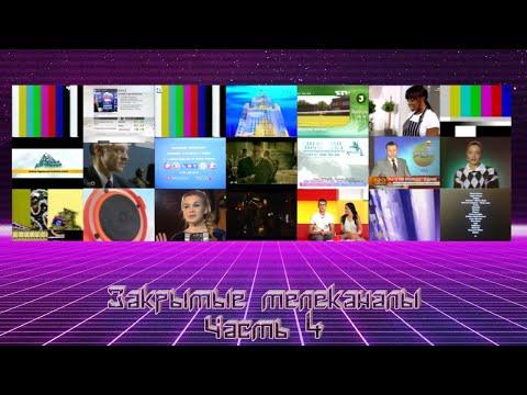 Закрытые каналы 4 (Sergei VTV + A2006) (special For 3000 Subscribers)