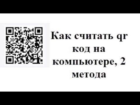 Как считать Qr код на компьютере, 2 метода
