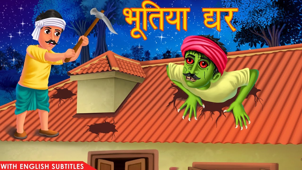भूतिया घर | Hindi Story For Kids | With English