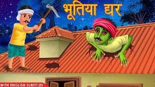 भूतिया घर | Hindi Story For Kids | With English Subtitles | Hindi Kahaniya | Dream Stories Tv