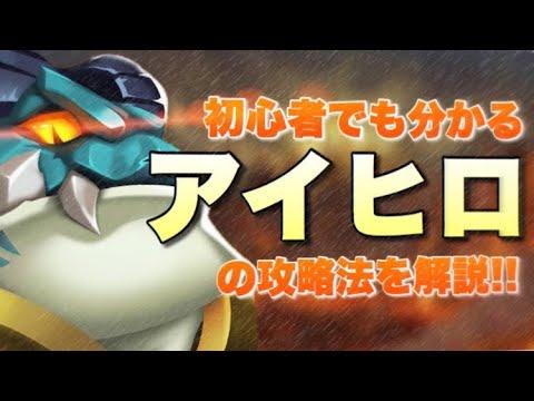 アイヒロ 【アイヒロ】オススメ英雄ランキング 〜森林〜