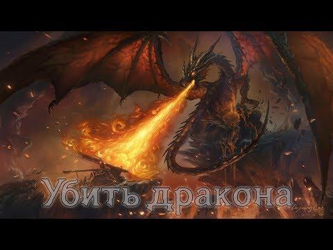Ролевая игра убить дракона гайды life is feudal your own