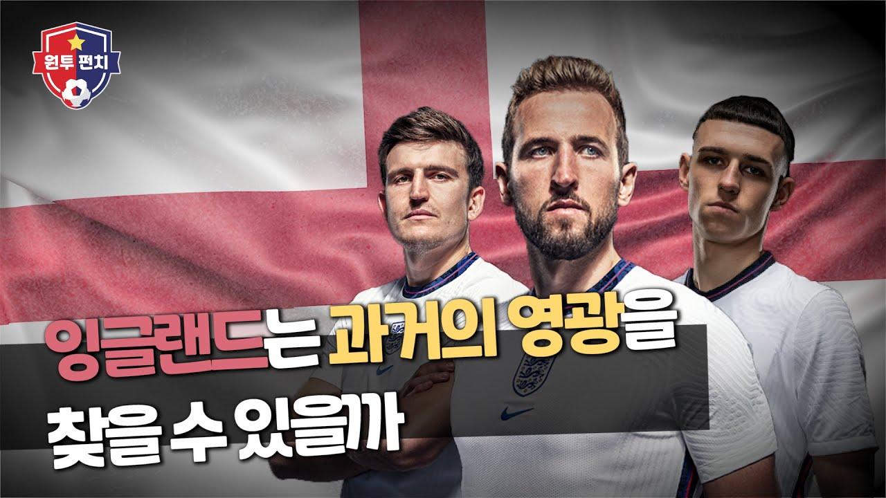 [원투펀치 시즌4_12회 BLUE] '유로 2020' 잉글랜드, 우승하기 딱 좋은 조건?!'   BLUE
