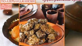 Азербайджанская кухня. Долма по-азербайджански