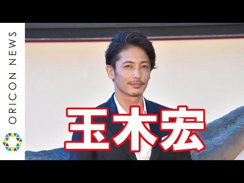 玉木宏、結婚報道後初の公の場 キャスト陣を祖父の家がある「島根県の隠岐に連れて行きたい」 映画『ジュラシック・ワールド/炎の王国』ジャパンプレミア