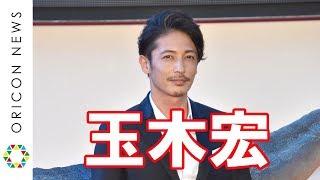 チャンネル登録:https://goo.gl/U4Waal 俳優の玉木宏(38)が27日、都...