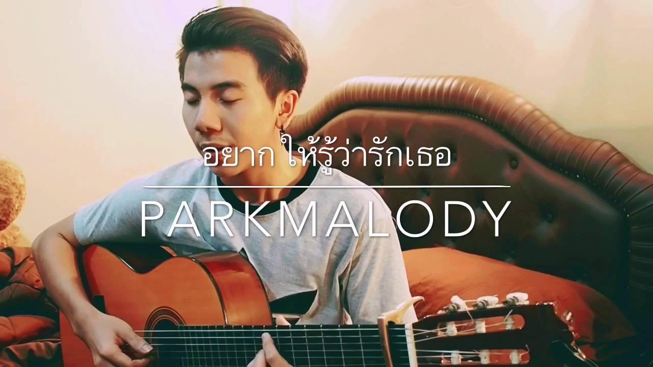 อยากให้รู้ว่ารักเธอ - Joni Anwar - [ ParKmalody Cover ]