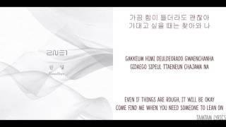 Goodbye - 2NE1 Lyrics [Han,Rom,Eng] [Colour Coded] / [Color Coded] MP3