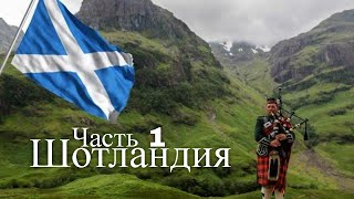 Видеогид по Шотландии. Великобритания. Часть 1