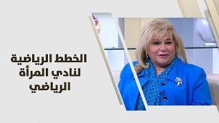 د. نهاد البطيخي - الخطط الرياضية لنادي المرأة الرياضي