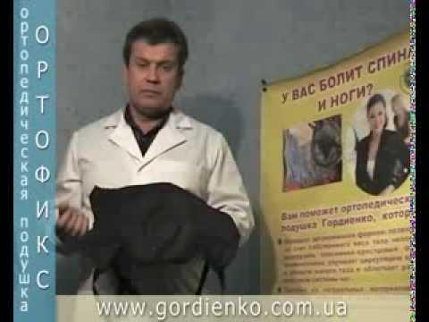 Остеохондроз: лечение при помощи ортопедической подушки Гордиенко.