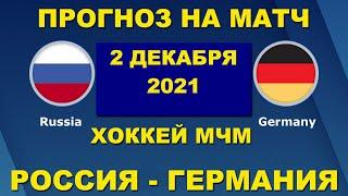 НОВОСТИ ХОККЕЙ Молодежный Чемпионат мира Прогноз на матч Россия Германия 2 января 2021