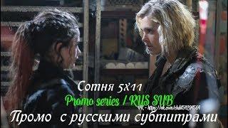 Сотня 5 сезон 11 серия - Промо с русскими субтитрами // The 100 5x11 Promo