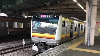 E233系快速立川行き 府中本町発車