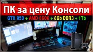 ПК ЗА ЦЕНУ КОНСОЛИ (GTX 950+8Gb DDR3+860K+1Tb) 32000 рублей