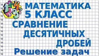 МАТЕМАТИКА 5 класс. СРАВНЕНИЕ ДЕСЯТИЧНЫХ ДРОБЕЙ. Решение задач