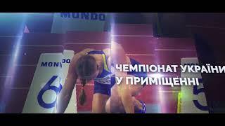 Анонс чемпіонату України-2019 з легкої атлетики у приміщенні