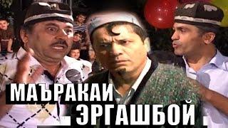 ШАКАРХАНД - ЭРГАШБОЯ ДАВЛЕНИ КАДАН!