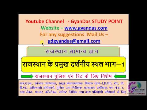 Historical Places in Rajasthan Part-1 in Hindi for REET & Rajasthan Police