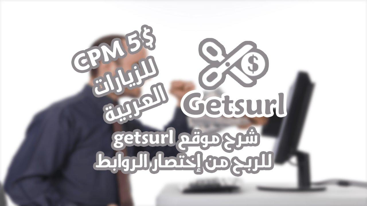 نتيجة بحث الصور عن موقع GETSURl اختصار الروابط